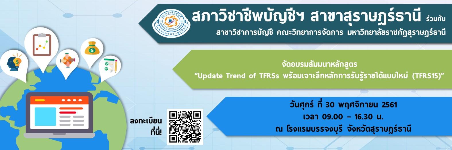 """สัมมนาหลักสูตร """"Update Trend of TFRSs พร้อมเจาะลึกหลักการรับรู้รายได้แบบใหม่ (TFRS15)"""""""